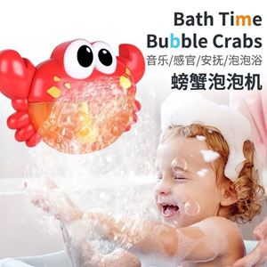 Picture of Crab Bathing Bubble Machine Puzzle Early Education