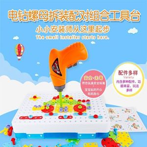 Picture of Puzzle Electric Drill Nut Disassembly Table DIY Disassembly Toy Set